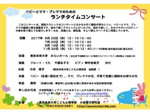 東京未来大学 ランチタイムコンサート 小谷博子研究室