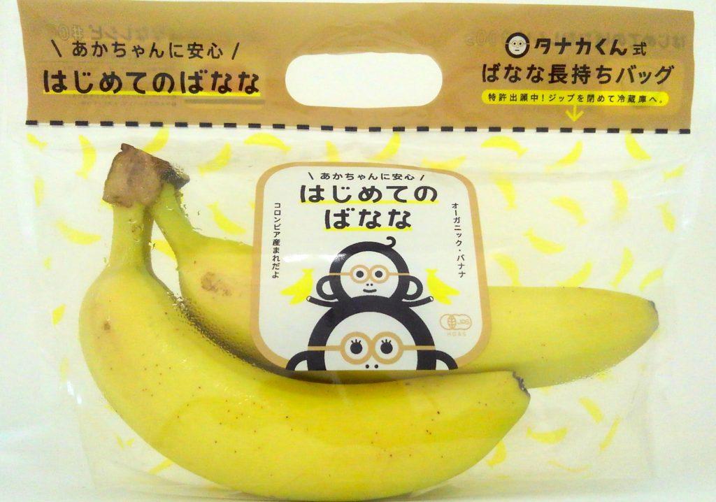 はじめてのバナナ 無料配布 イベント はじめてのばななイベント タナカくん ばなな長持ちバッグ