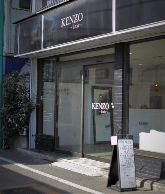 KENZO hair 外観 竹ノ塚 ヘアサロン 美容室 足立区
