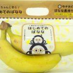 はじめてのバナナ イベント 北千住 タナカくん 赤ちゃん