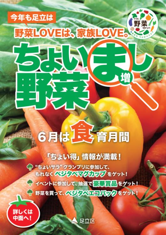 足立区 食育 ちょい増し 野菜 栄養士